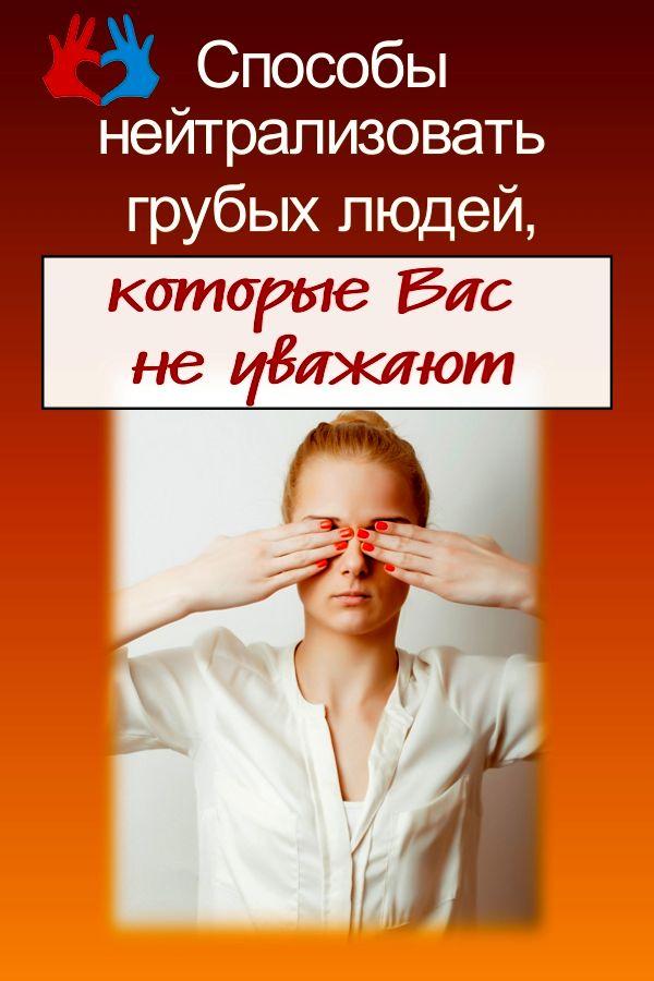 Способы нейтрализовать грубых людей, которые Вас не уважают Афишаhttps://gadanie-test.ru/