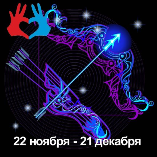 Гордые люди по знаку зодиака  https://gadanie-test.ru/ Стрелец