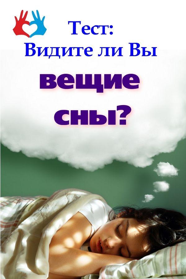 Тест - онлайн: Видите ли Вы вещие сны? https://gadanie-test.ru/