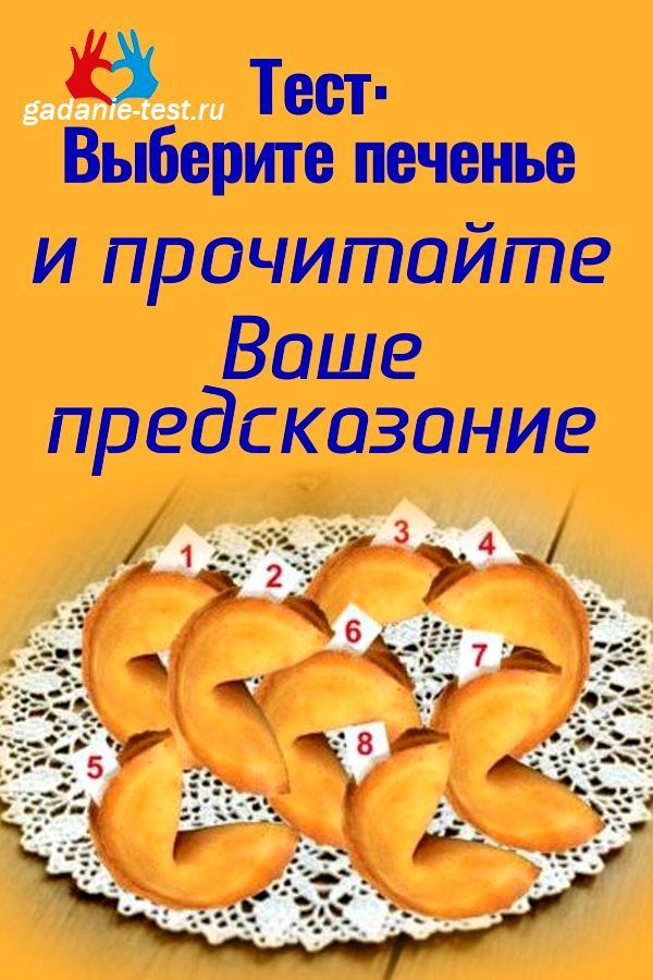 Тест онлайн: Выберите печенье и прочитайте Ваше предсказание https://gadanie-test.ru/