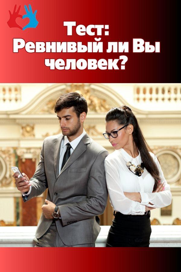 Тест онлайн: Вы ревнивы? Афиша https://gadanie-test.ru/