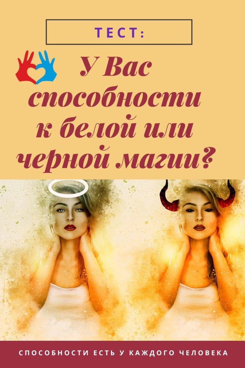 Тест онлайн: У Вас способности к белой или черной магии? афиша https://gadanie-test.ru/