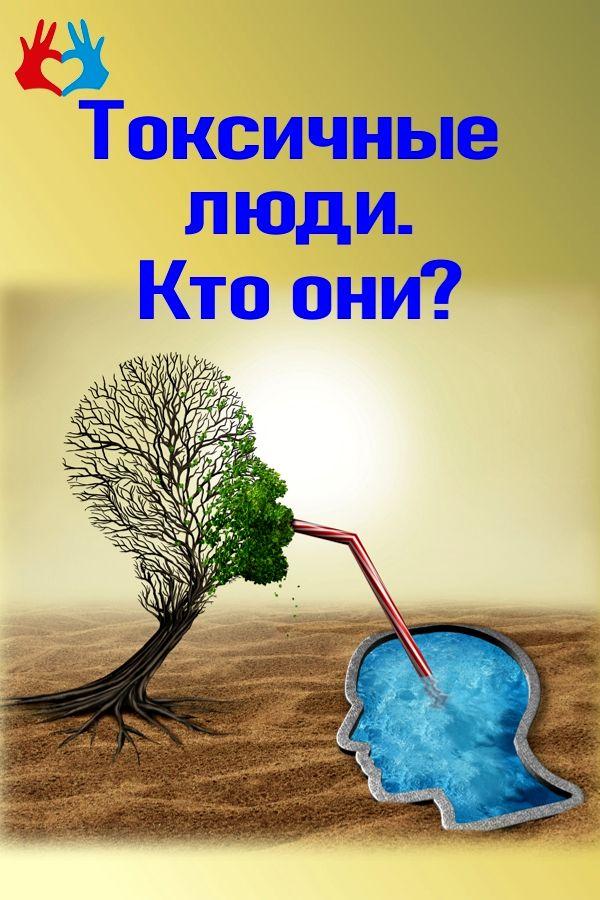 Токсичные люди. Кто они? Афиша https://gadanie-test.ru/