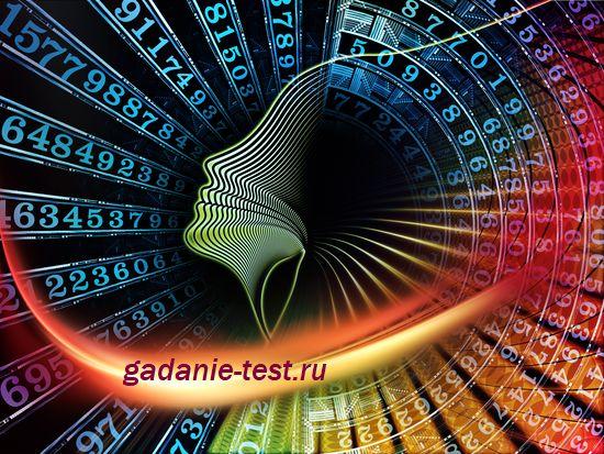 числа и женский профиль https://gadanie-test.ru/