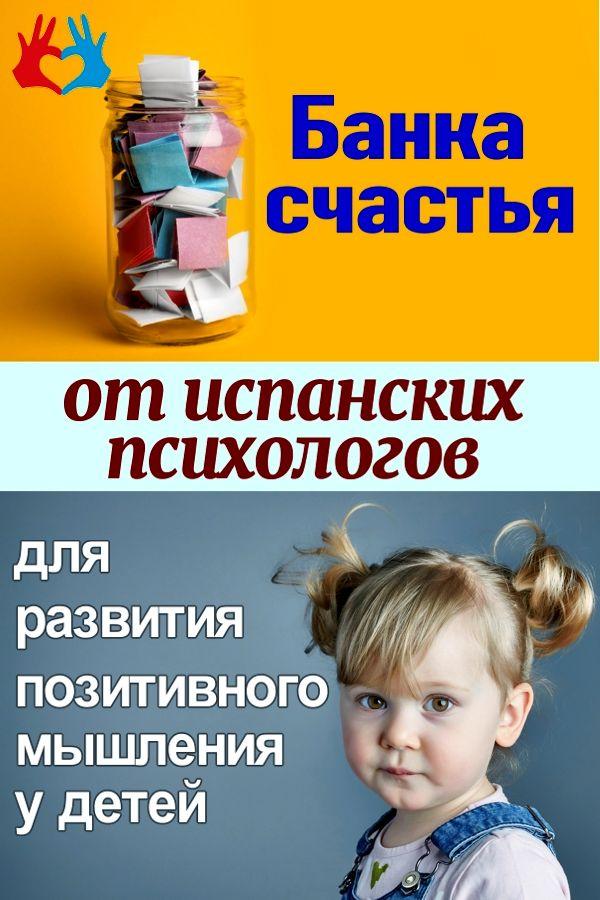 Как сделать банку счастья для развития позитивного мышления у детей афиша https://gadanie-test.ru/