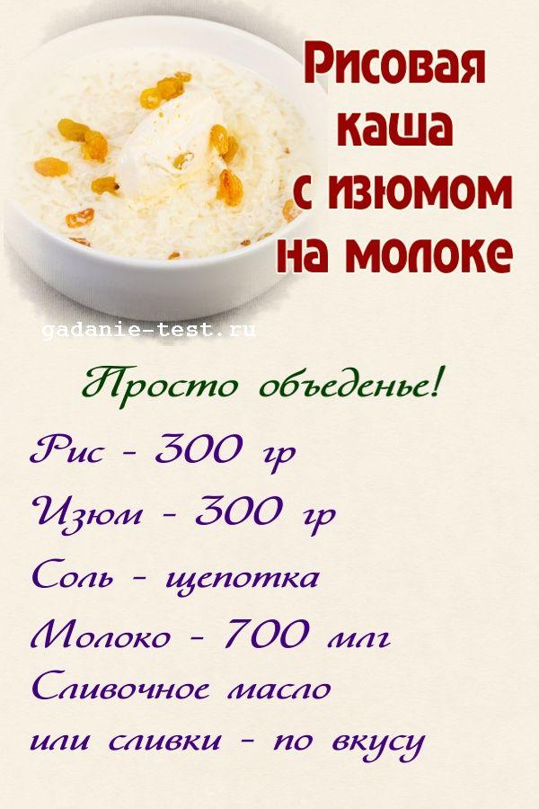 Рисовая каша с изюмом на молоке https://gadanie-test.ru/