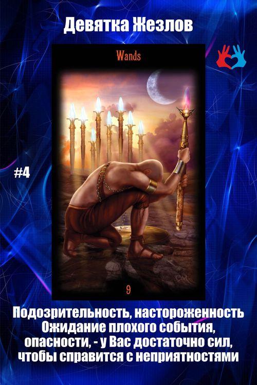 Таро - на исход дела Карта #4 - Девятка Жезлов