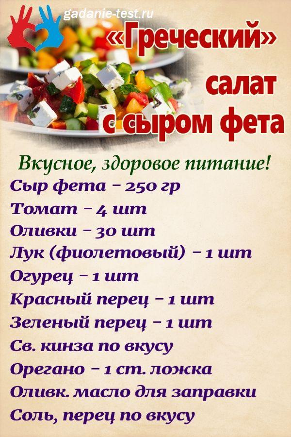 Рецепт «Греческий» салат с сыром Фета https://gadanie-test.ru/