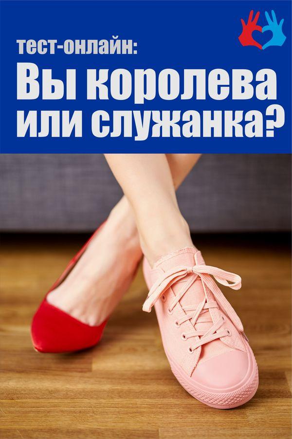 Тест онлайн: Вы королева или служанка? - https://gadanie-test.ru/
