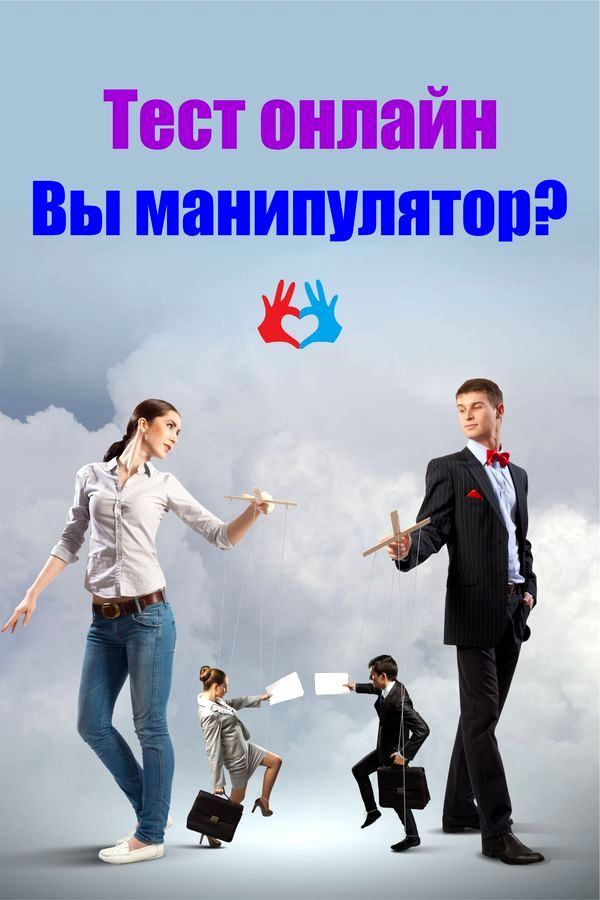 Тест онлайн: Вы манипулятор? - https://gadanie-test.ru/