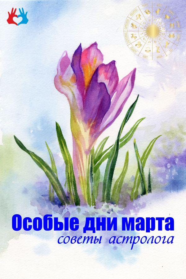 Особые дни марта - советы астролога - https://gadanie-test.ru/