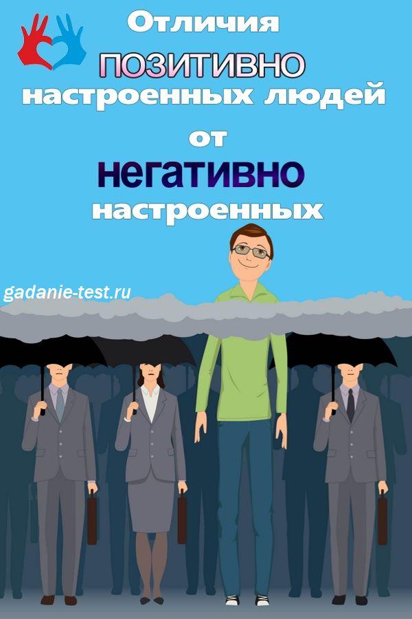 Отличия позитивно настроенных людей от негативно настроенных - https://gadanie-test.ru/