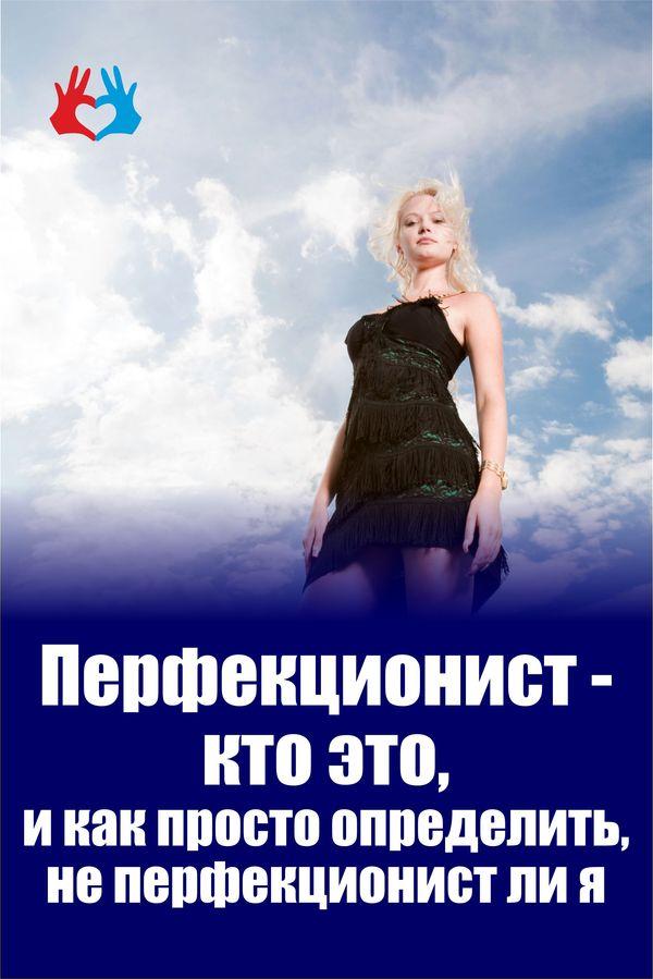Перфекционист - кто это - https://gadanie-test.ru/