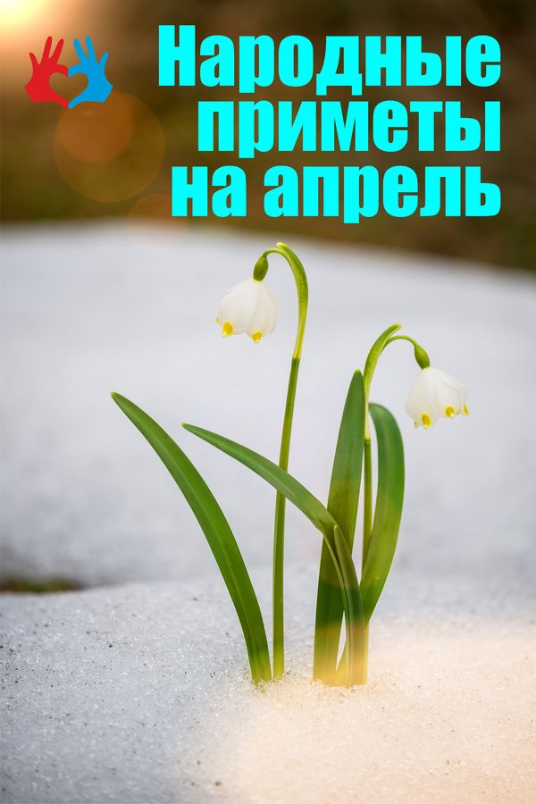 Народные приметы на апрель - https://gadanie-test.ru/