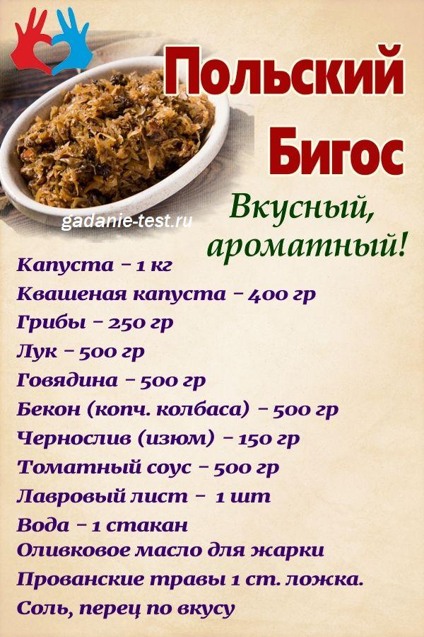 Польский бигос рецепт https://gadanie-test.ru/