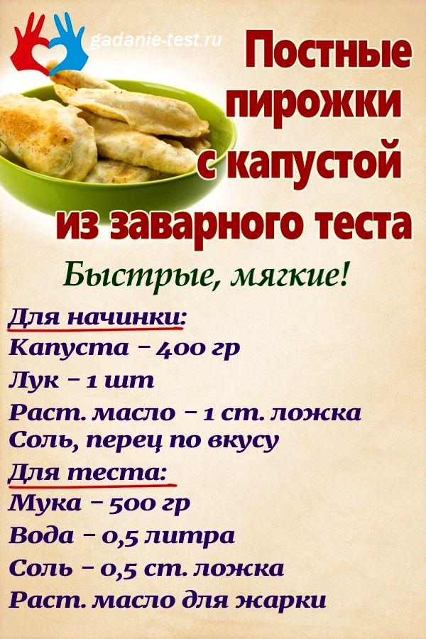 Рецепт на Постные пирожки с капустой из заварного теста https://gadanie-test.ru/