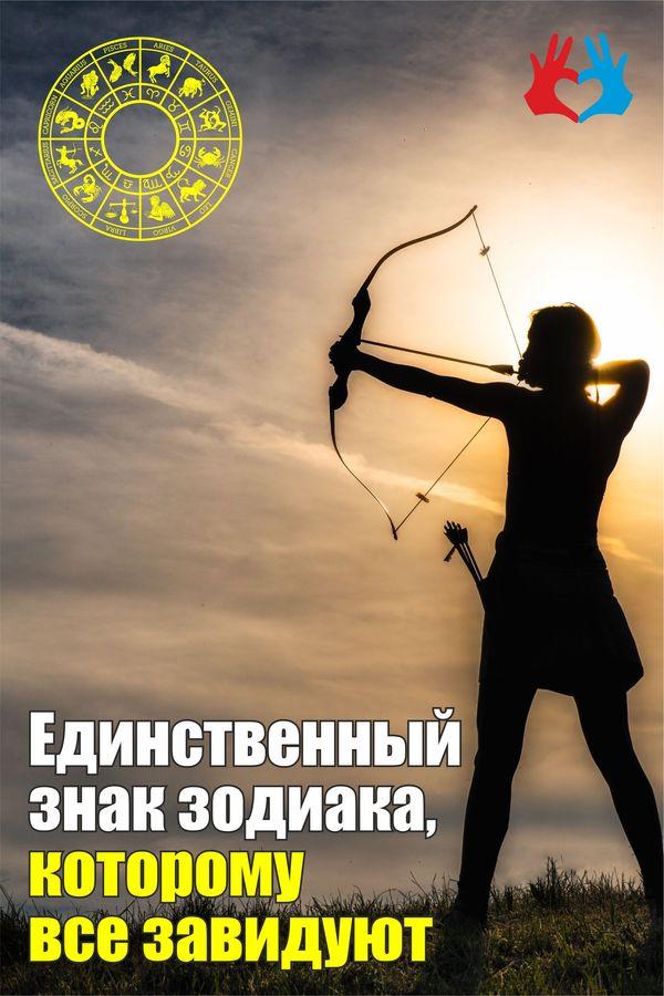 Единственный знак зодиака, которому все завидуют - https://gadanie-test.ru/