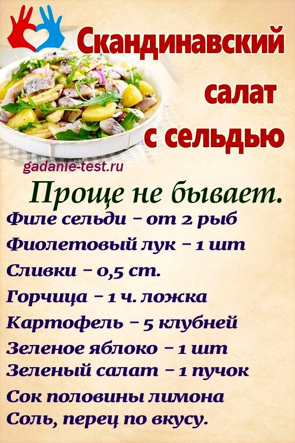 Рецепт - Скандинавский салат с сельдью