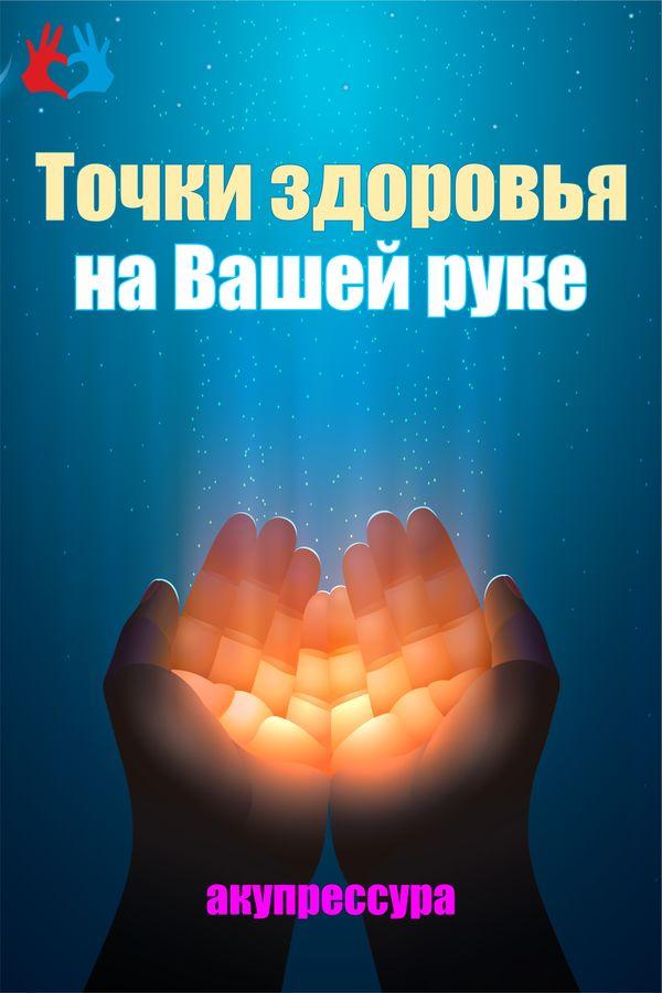 Точки здоровья на Вашей руке - https://gadanie-test.ru/