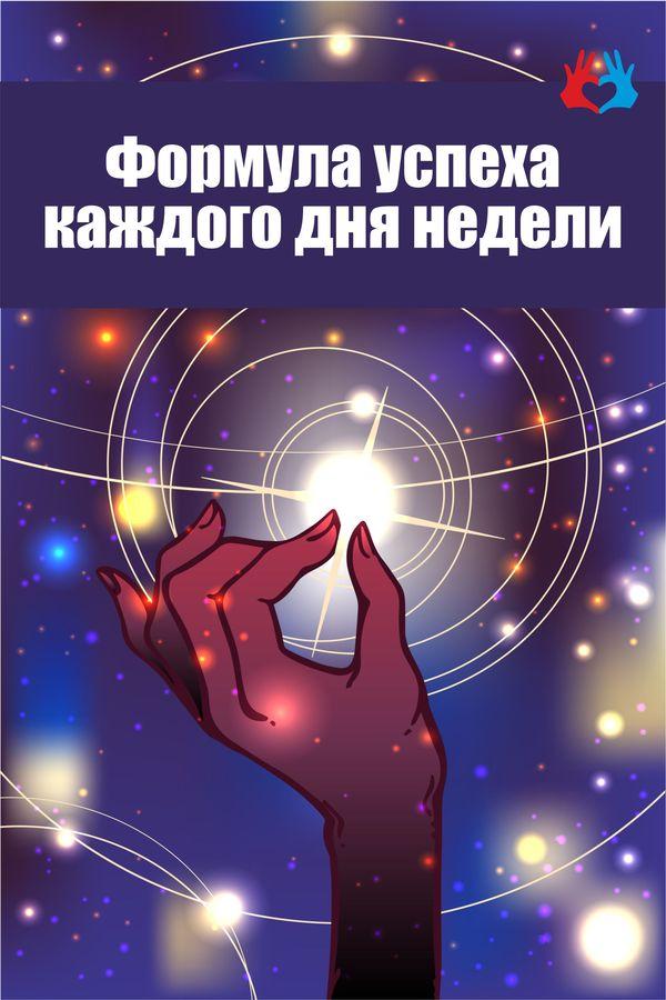 Формула успеха каждого дня недели - https://gadanie-test.ru/