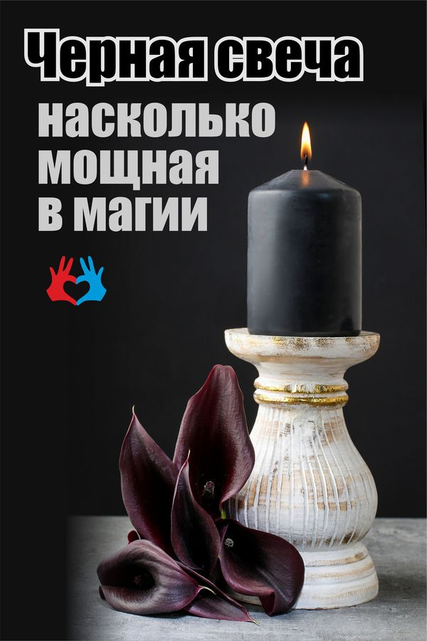 Черная свеча - насколько мощная в магии - https://gadanie-test.ru/