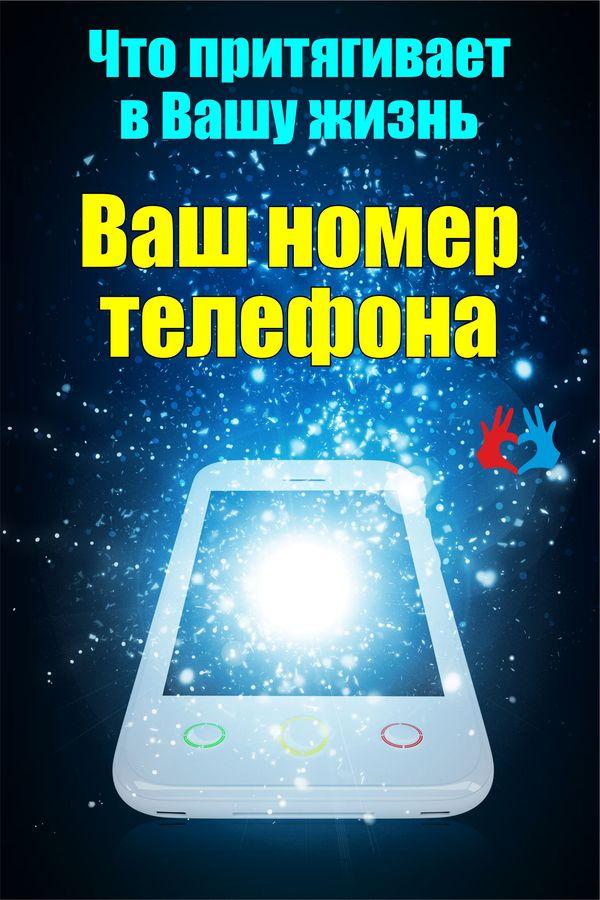 Что притягивает в Вашу жизнь Ваш номер телефона - https://gadanie-test.ru/