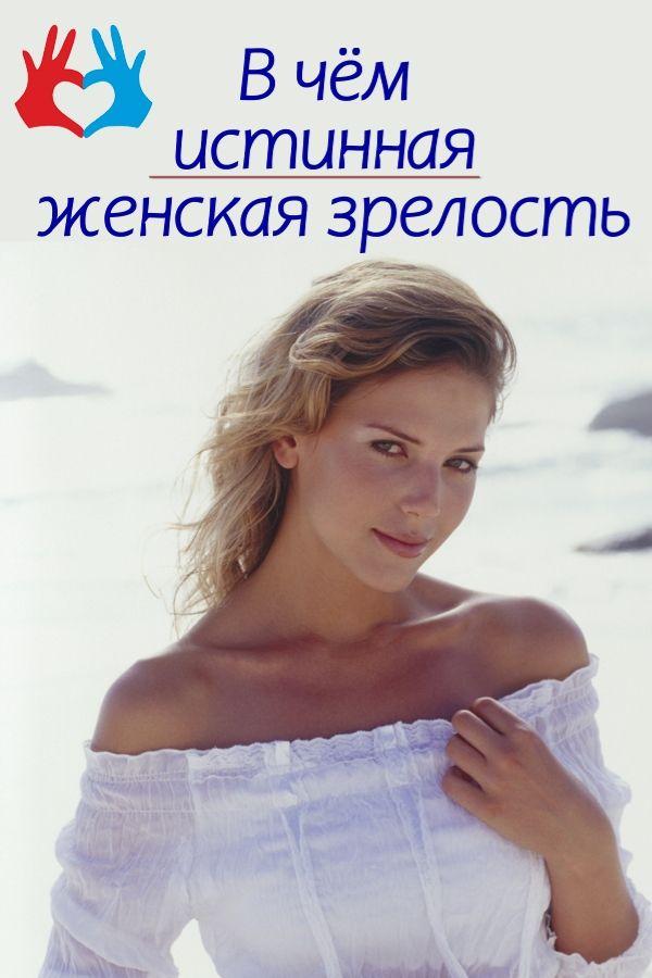 В чём истинная женская зрелость https://gadanie-test.ru/
