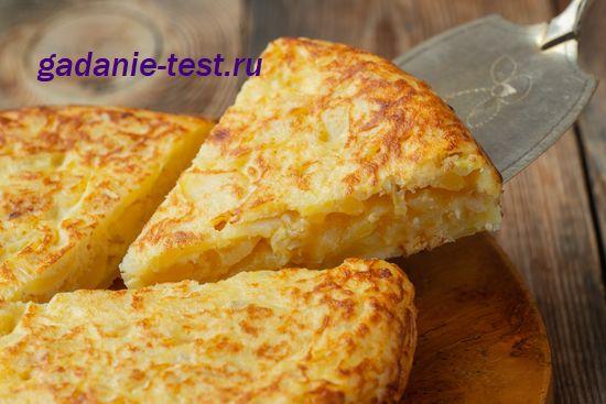 Картофельный омлет в духовке готовый https://gadanie-test.ru/