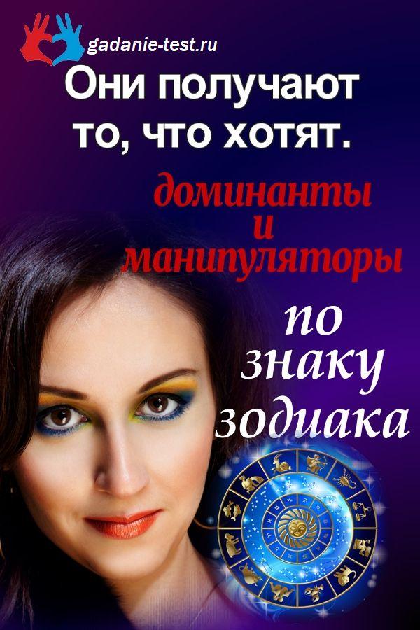 Доминанты и манипуляторы по знаку зодиака https://gadanie-test.ru/