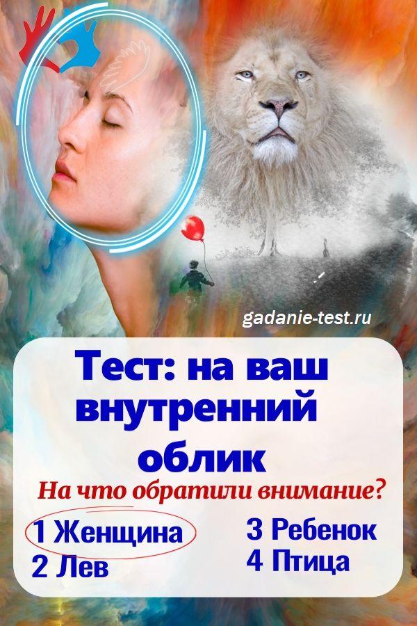 Женщина на иллюстрации https://gadanie-test.ru/