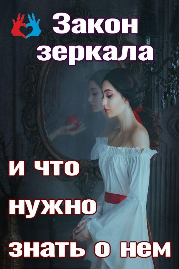 Закон зеркала что нужно знать - https://gadanie-test.ru/