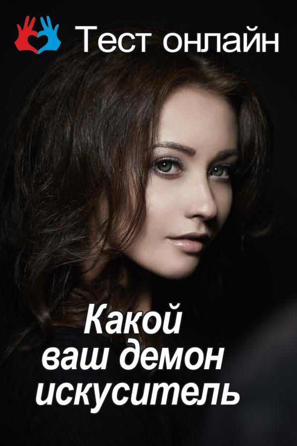 Тест онлайн - Какой ваш демон-искуситель - https://gadanie-test.ru/
