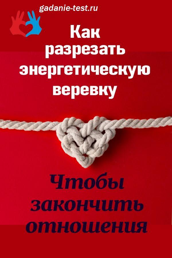 Как разрезать энергетическую веревку, чтобы закончить отношения - https://gadanie-test.ru/