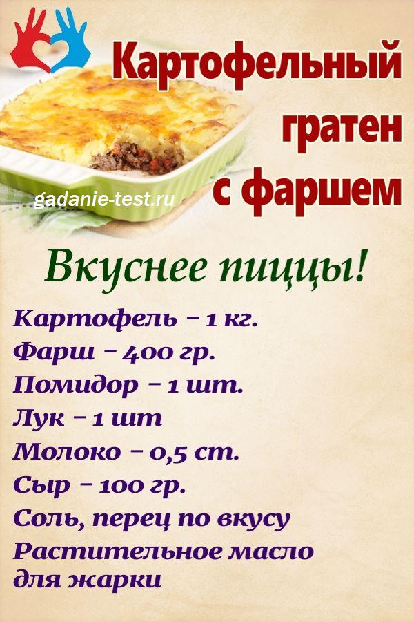 Картофельный гратен с фаршем рецепт https://gadanie-test.ru/