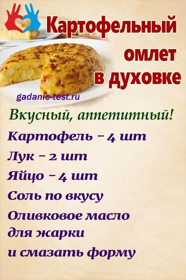 Картофельный омлет в духовке рецепт https://gadanie-test.ru/