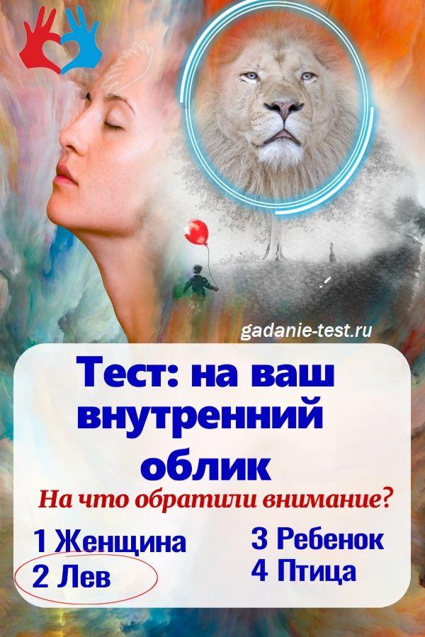 Лев на иллюстрации https://gadanie-test.ru/