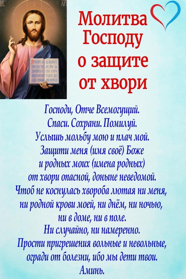 Молитва Господу о защите от болезни - https://gadanie-test.ru/