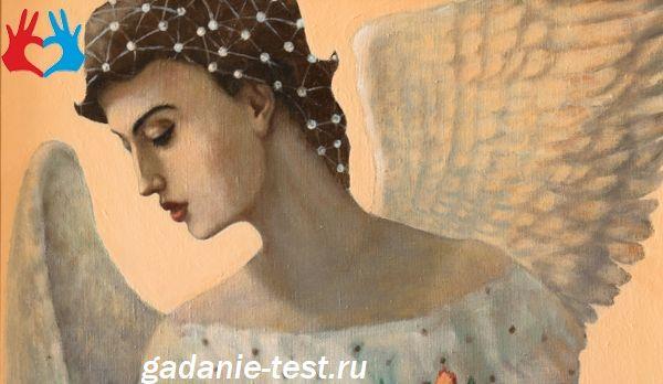 Онлайн тест - Насколько Вы ангел? - https://gadanie-test.ru/