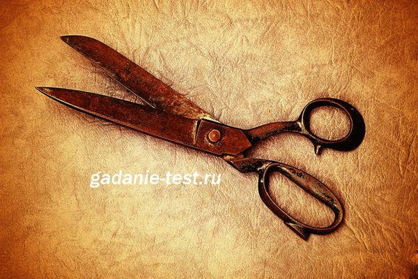 Оберег - открытые ножницы под кроватью https://gadanie-test.ru/