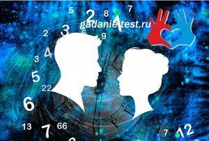 numerologiya-otnoshenij