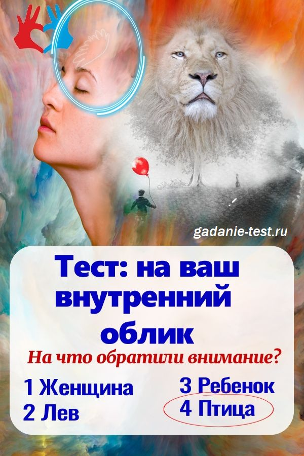 Птица на иллюстрации https://gadanie-test.ru/