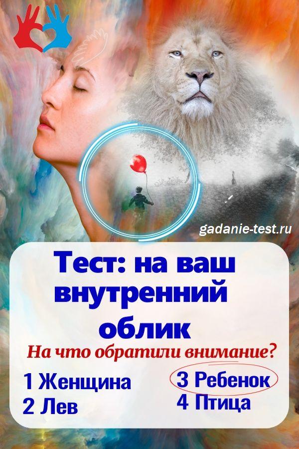 Ребенок на иллюстрации https://gadanie-test.ru/