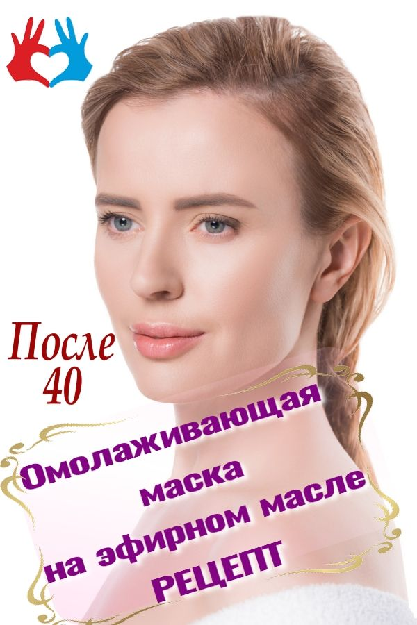 Омолаживающая маска с эфирным маслом 40 плюс https://gadanie-test.ru/