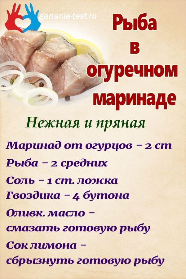 Вкусная рыба в огуречном маринаде  https://gadanie-test.ru/