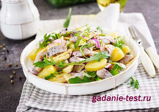 Готовый Скандинавский салат с сельдью  https://gadanie-test.ru/