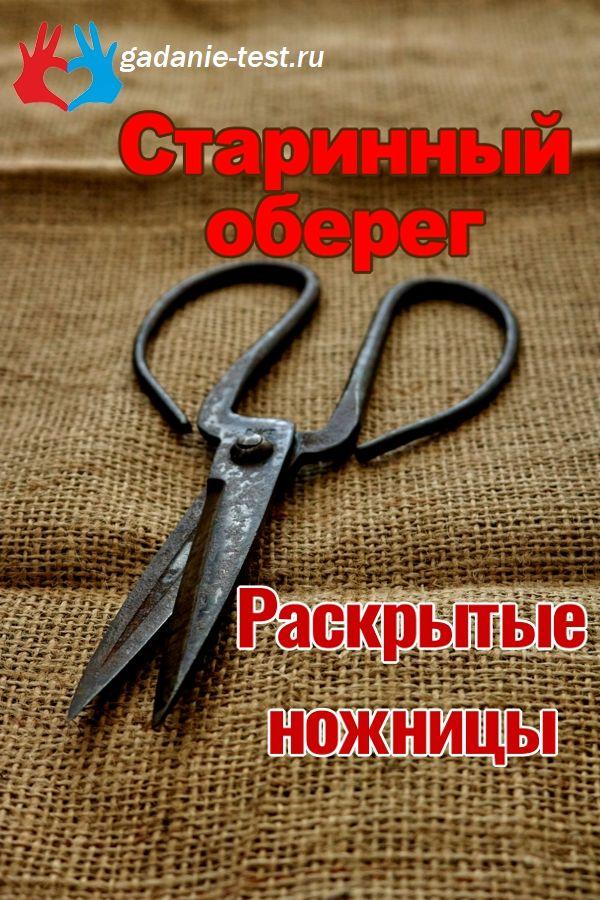 Старинный оберег - открытые ножницы под кроватью https://gadanie-test.ru/