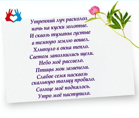 Мотивирующие стихи - https://gadanie-test.ru/ стих