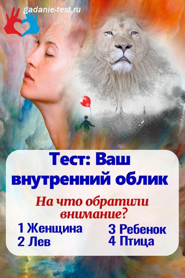 Тест: ваш внутренний облик https://gadanie-test.ru/