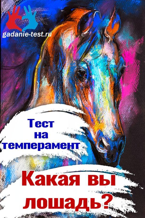 Онлайн тест - Какая Вы лошадь - https://gadanie-test.ru/