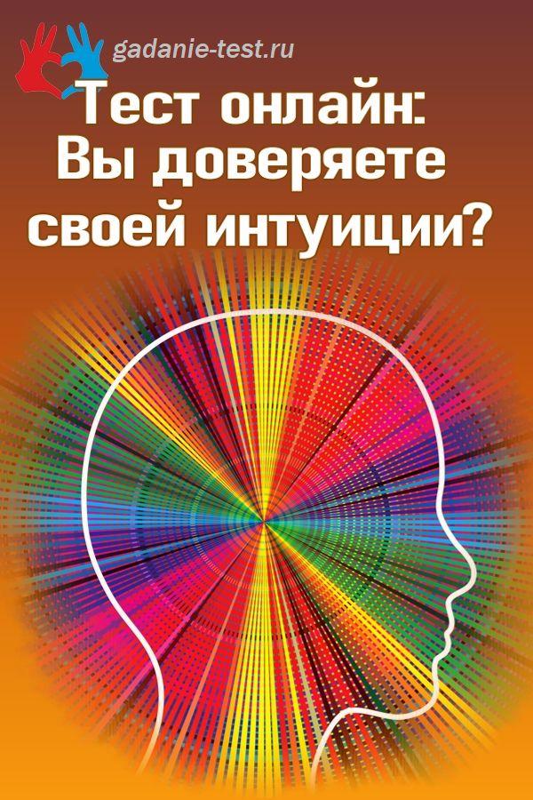 Тест онлайн - Вы доверяете своей интуиции? - https://gadanie-test.ru/